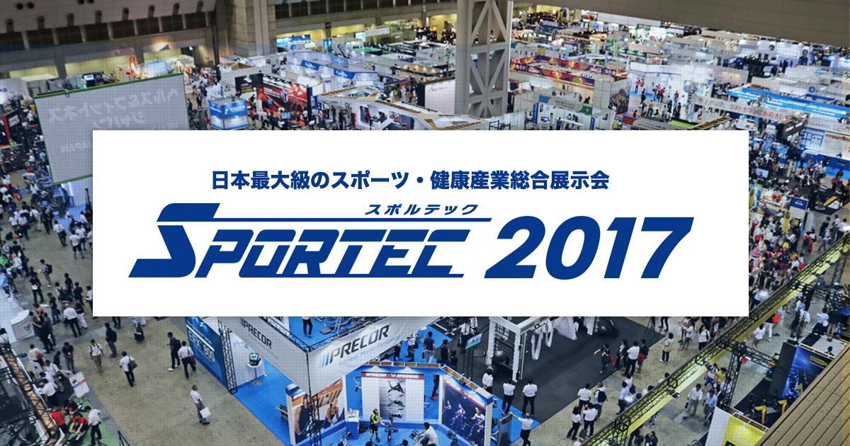 sportec-2017